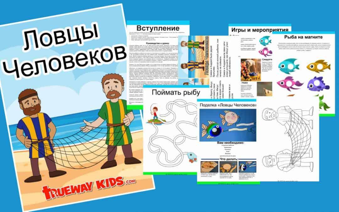 Иисус призывает рыбаков из людей - урок Библии для детей.