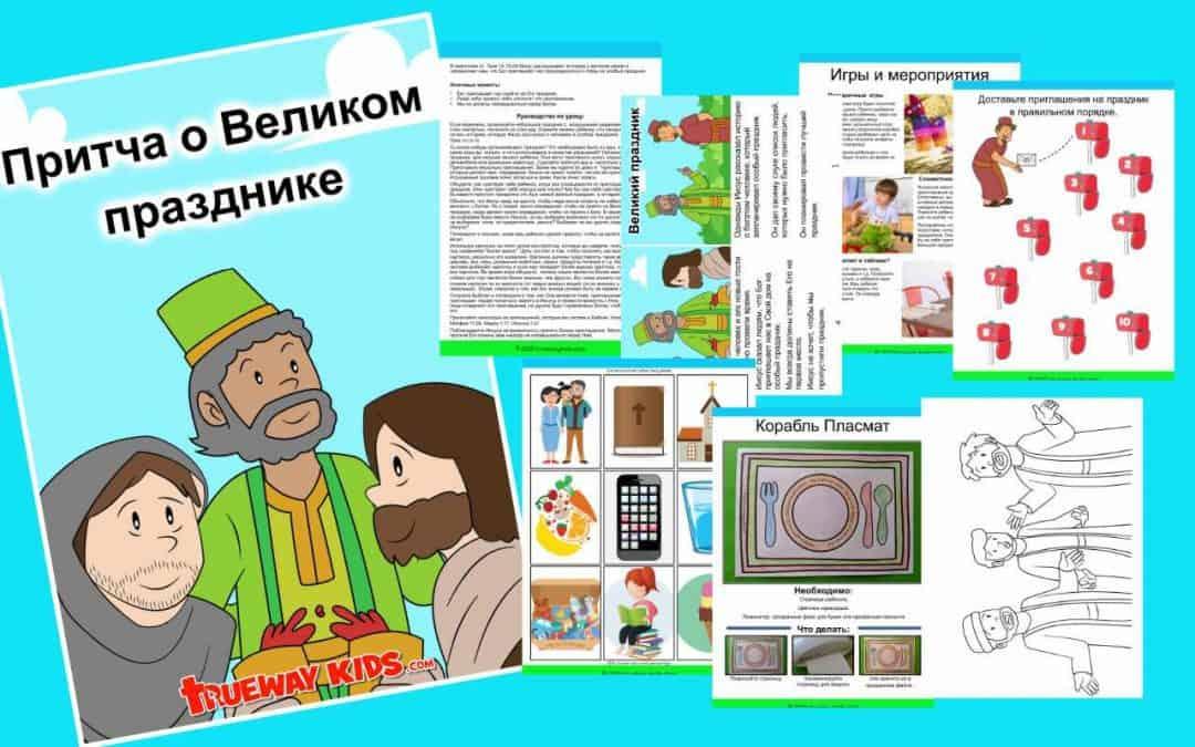 Притча о Великом празднике - Бесплатный урок библии для детей
